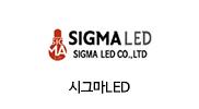 시그마 LED